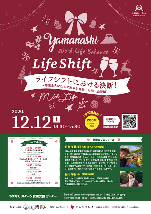 20201212_event.png