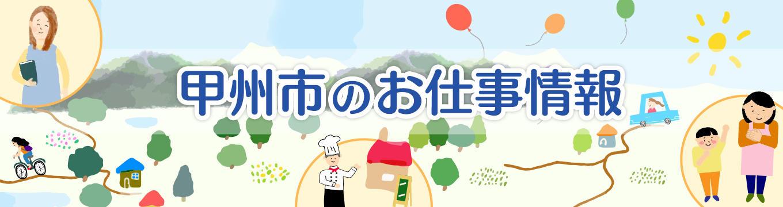 news_job202009.jpg